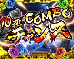 10連COMBOチャンス