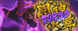 闘神演武TURBO