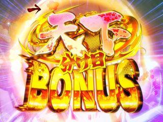 天下分け目BONUS