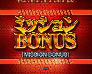 ミッションBONUS