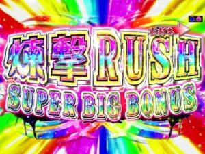 煉撃RUSHスーパービッグボーナス