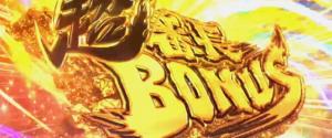 超番長BONUS