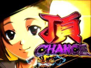 頂CHANCE