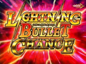 ライトニングバレットチャンス