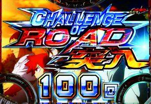 チャレンジ オブ ロード